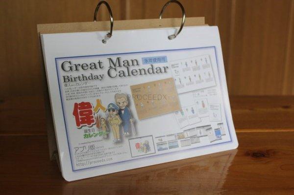 画像1: 偉人誕生日カレンダー卓上タイプ フルカラー版(208×147mm)  (1)