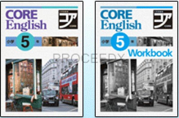 画像1: CORE English 小学5年 東書版 (1)