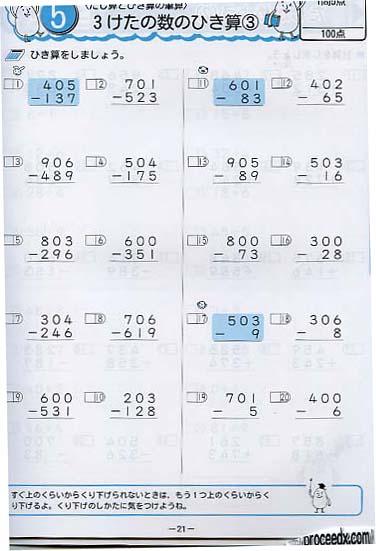 教科書 計算ドリル 小学3年 ...