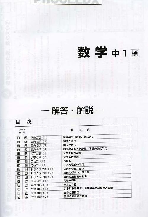 国語 中学 1 年 教科書