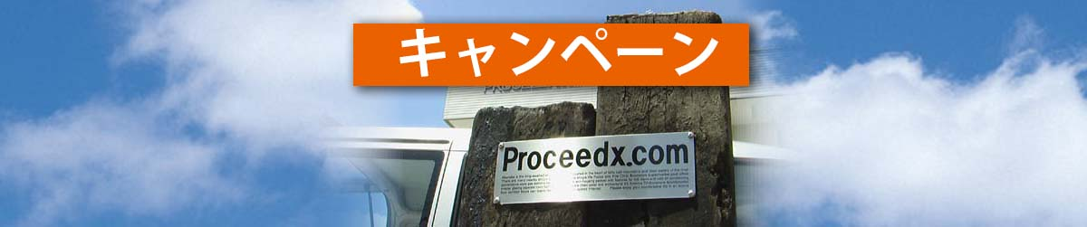 proceedキャンペーン
